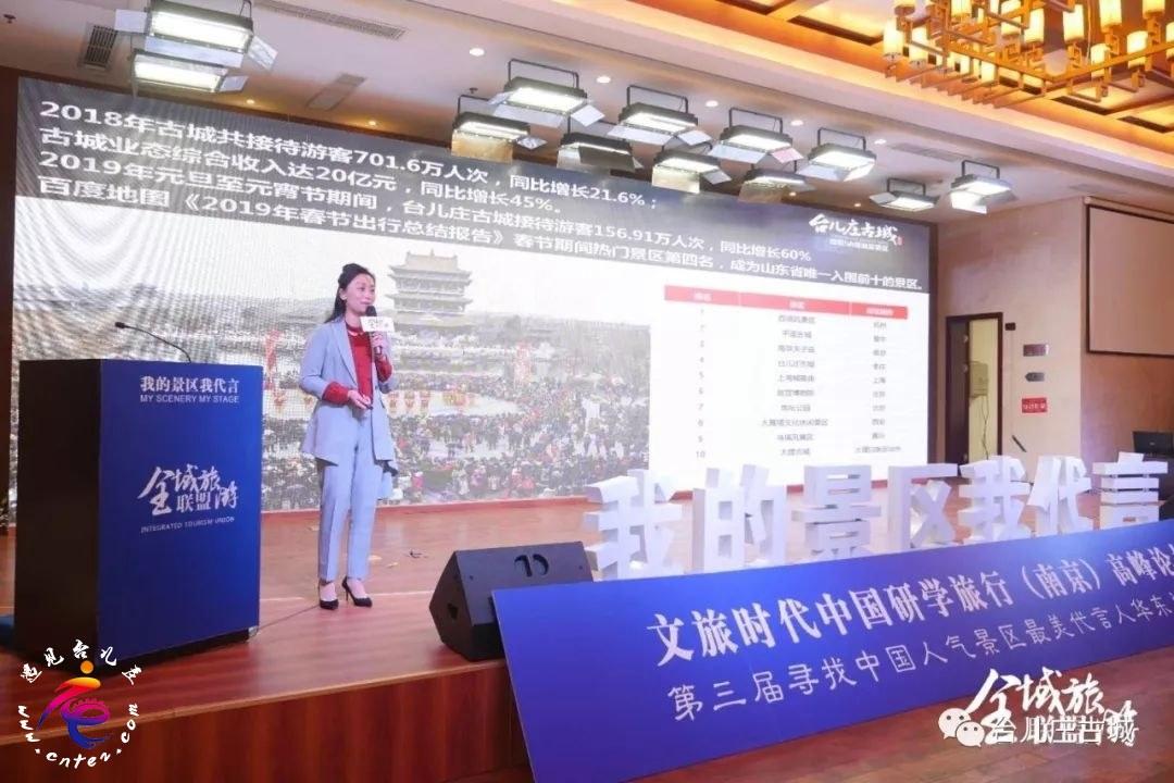 第三届中国人气景区最美代言人华东总决赛隆重举办,台儿庄古城又拿奖!