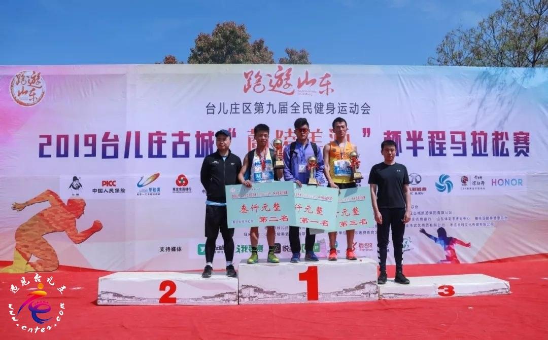 跑游山东 | 2019年台儿庄古城半程马拉松开赛