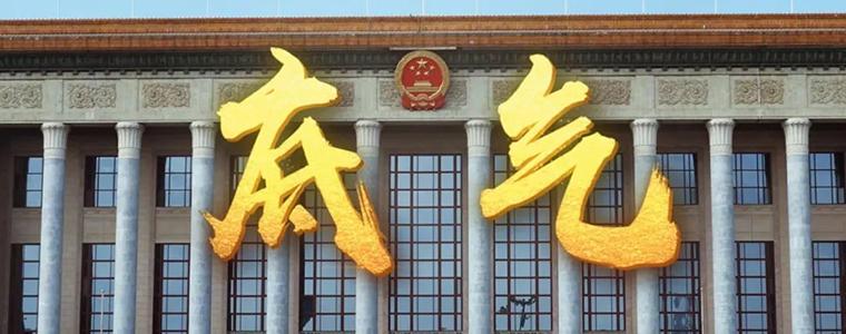 这,就是中国人的底气!