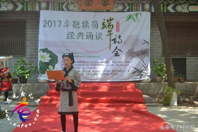 枣庄:端午经典朗诗会在抱犊崮景区举行