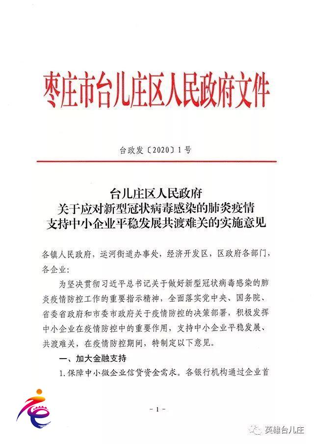 台儿庄区人民政府关于应对新型冠状病毒感染的肺炎疫情支持中小企业平衡发展共渡难关的实施意见