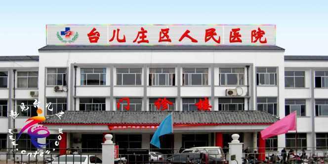 台儿庄人民医院