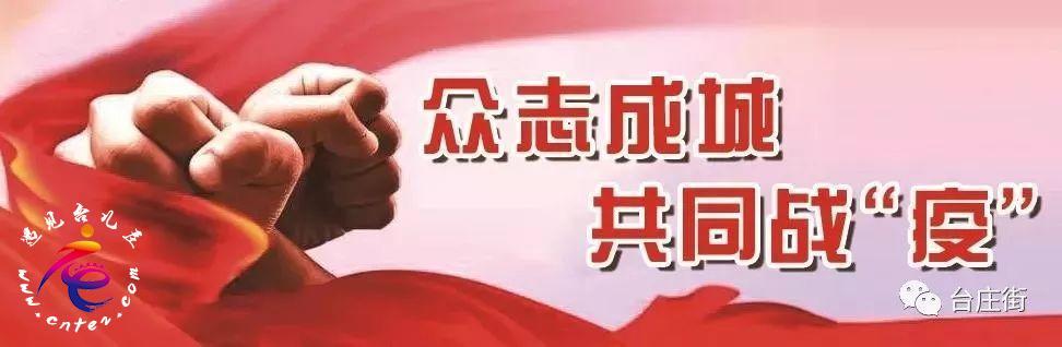 60余万元|台儿庄区慈善总会公开募捐情况公示(第4号)