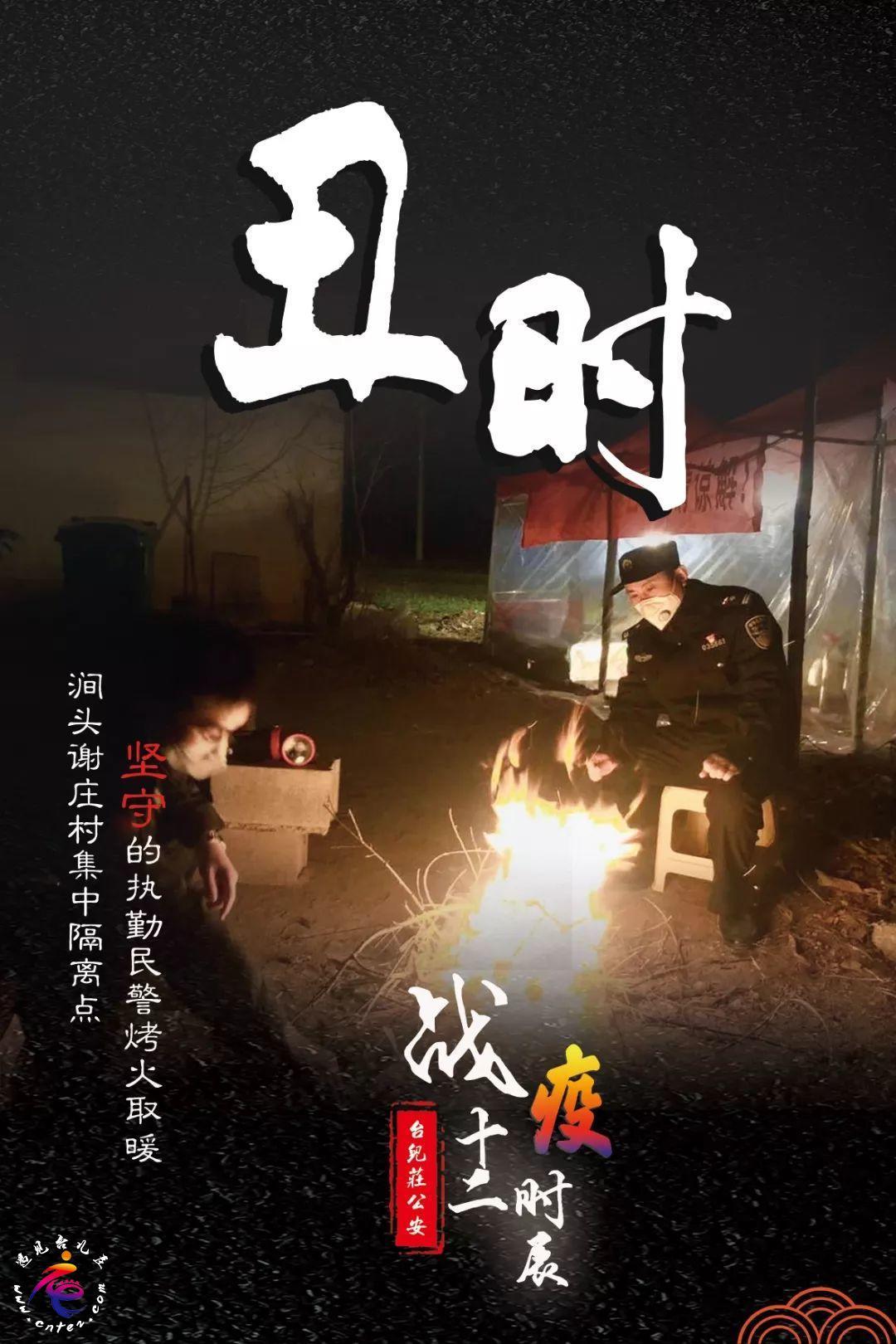 """【战""""疫""""一线】台儿庄公安:抗击疫情十二时辰"""