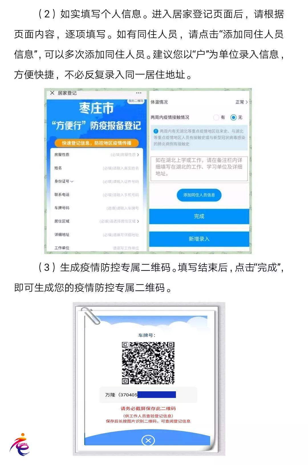 @台儿庄市民  ,请认证您的疫情防控专属二维码