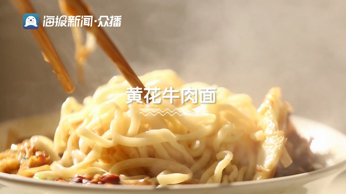 """这就是枣庄 枣庄有一碗可以""""忘忧""""的黄花牛肉面"""