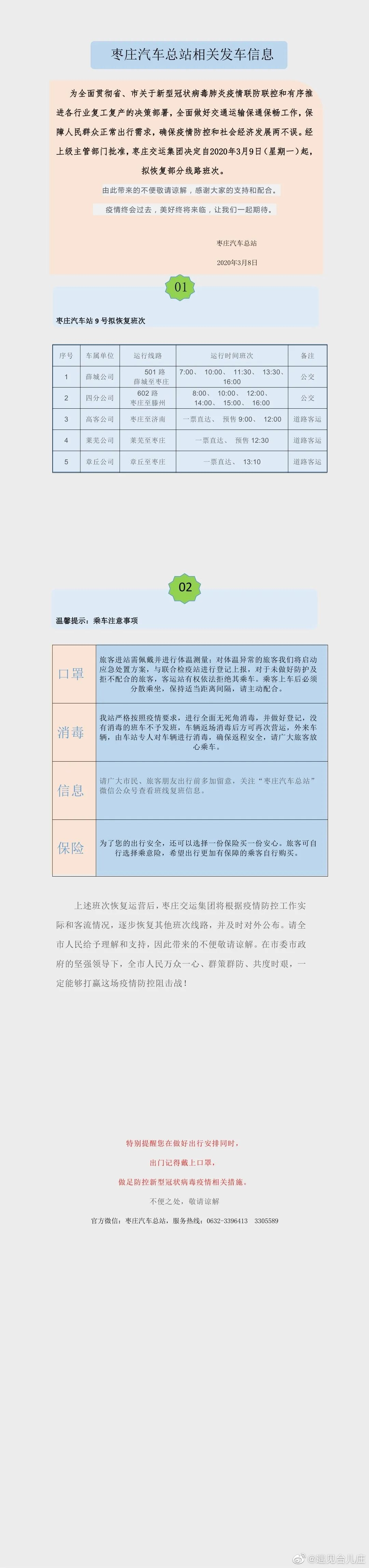 枣庄汽车总站恢复部分班线公告