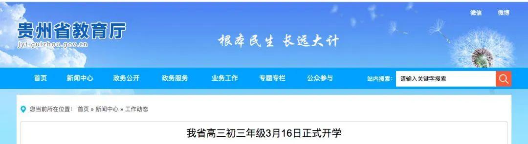 """最新!山东三部门发布""""最严""""开学条件!全国已经有3省明确开学时间"""