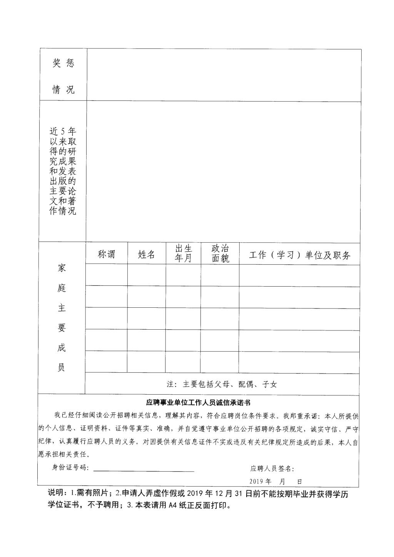 """中共山东省委党校(山东行政学院)2019年""""青优计划""""公开招聘简章"""