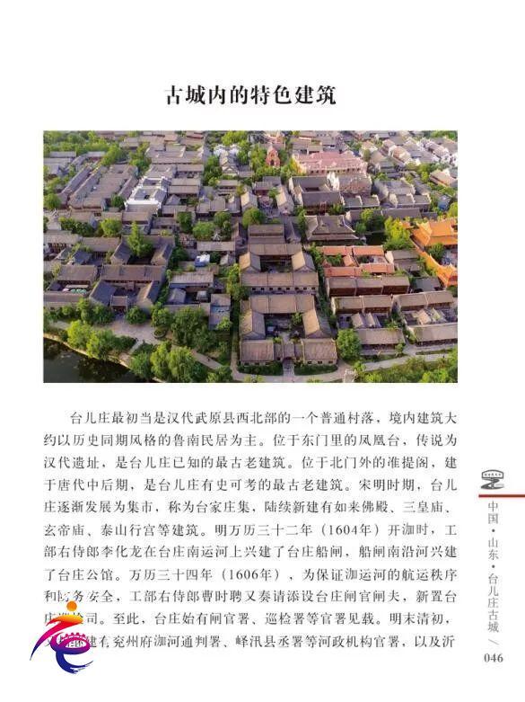 台儿庄古城景区旅游产品手册——《慢游台儿庄古城》(2019版)