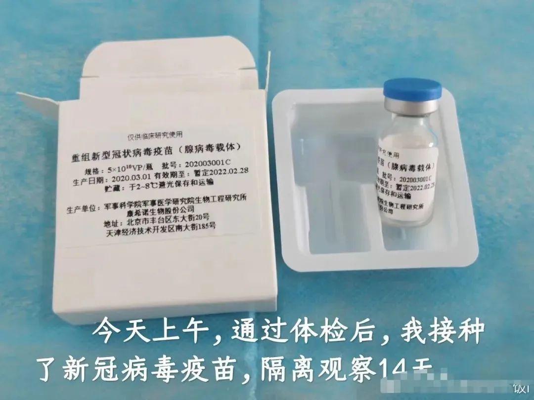 首批志愿者注射疫苗!他们是谁?怎么报名?会感染吗?