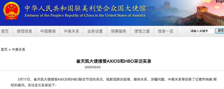 """我驻美大使崔天凯回应""""病毒来自美国军方实验室""""说法"""