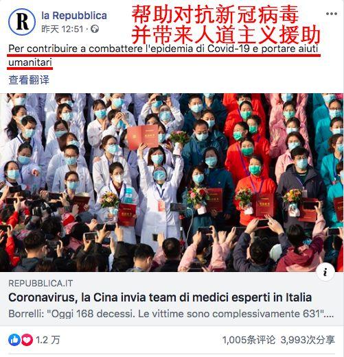 """被孤立的意大利:""""只有中国帮我们!"""" 中国报恩的原因源于12年前……"""