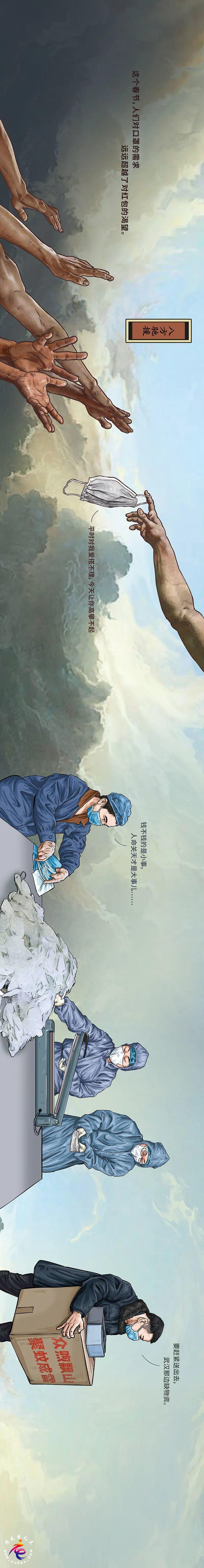 中国抗疫图鉴