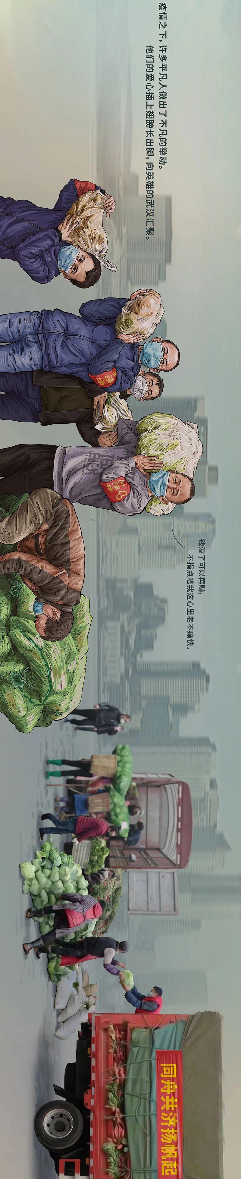1098厘米,中国抗疫图鉴,十米长图记录中国抗疫历程,从举家团圆到举国抗疫
