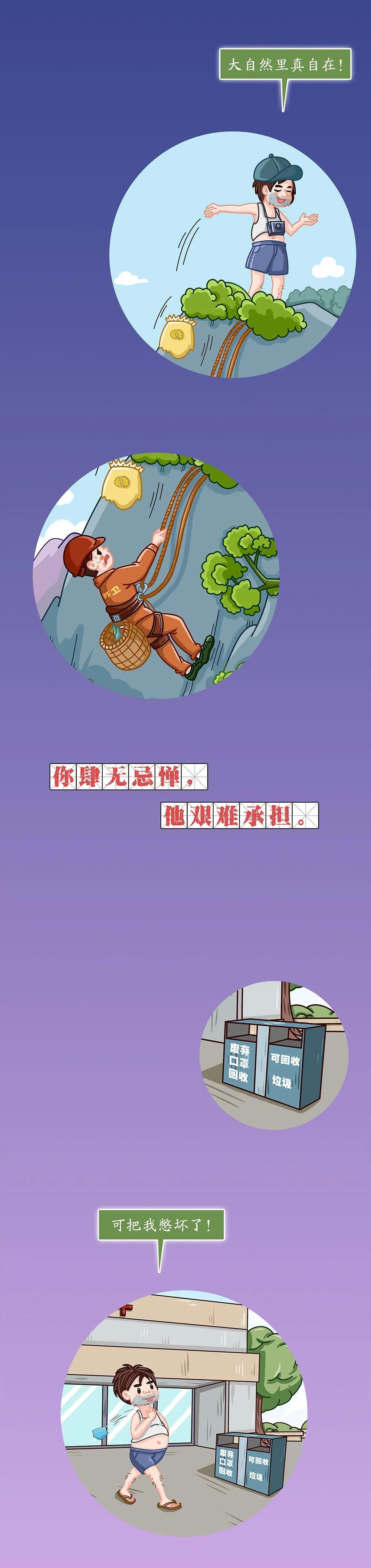 """""""垃圾大王""""现形记"""