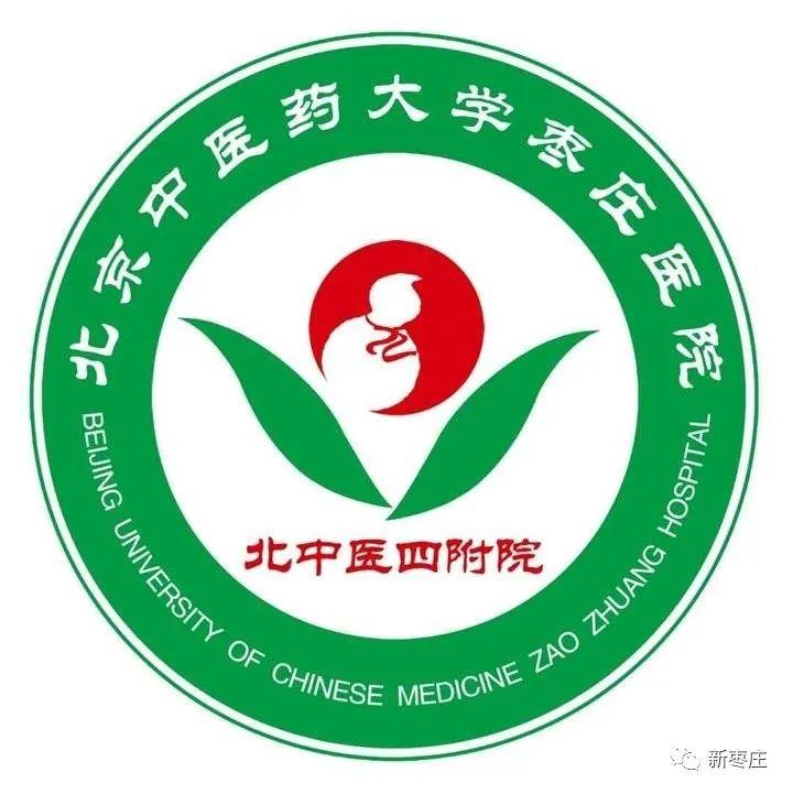 最高奖金1万元,枣庄中医医院要征集院徽