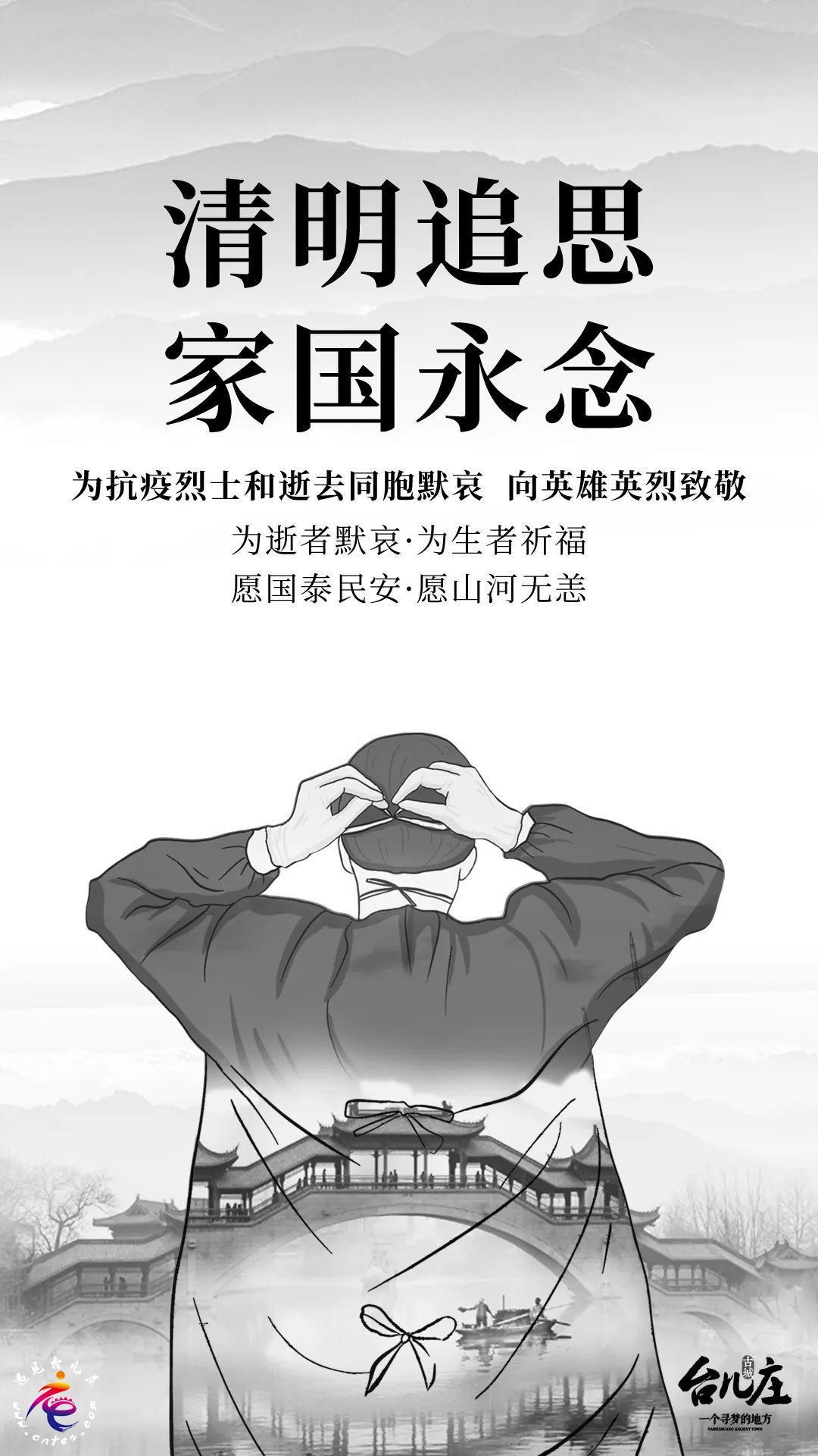 """""""缅怀逝者,致敬英雄""""台儿庄古城举办系列图片展"""