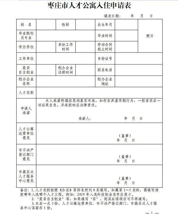 枣庄市人才公寓管理办法(试行)