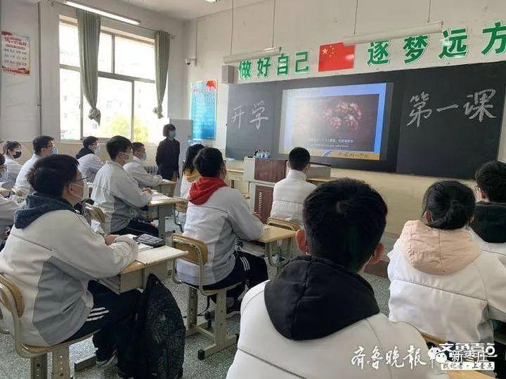今天,  枣庄市高三学子正式开学复课。