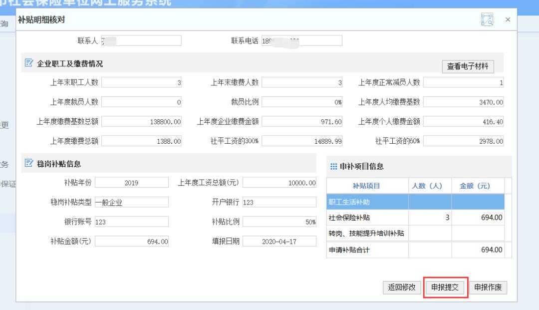枣庄市2020年失业保险稳岗返还网上申报(试运行)操作流程