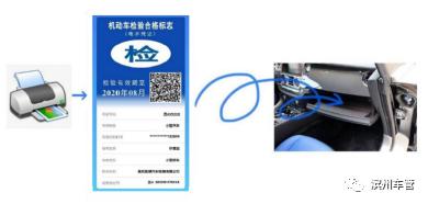 【权威发布】车窗可不贴检验标志了! 4月25日起全面推行机动车检验标志电子化