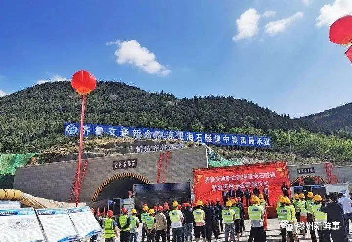 新台高速8座隧道全部贯通,通车后济南至枣庄2个半小时