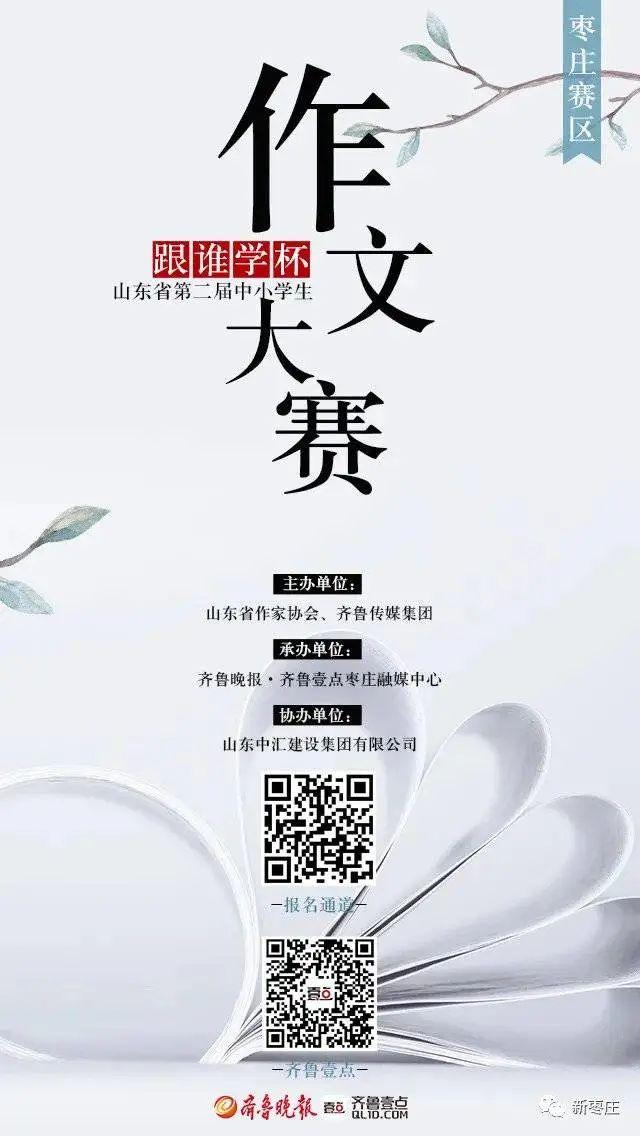 @枣庄中小学生,表现自己的机会来了