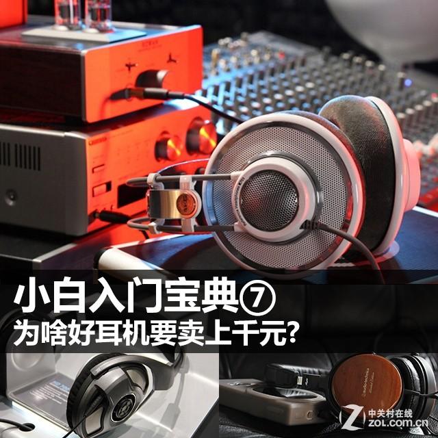 小白入门宝典⑦ 为啥好耳机要卖上千元?