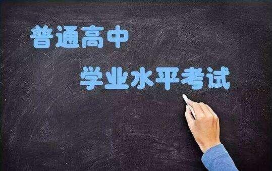 """枣庄学子注意!山东2020夏季高中""""学考""""7月24日开考"""