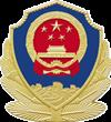 枣庄市台儿庄区关于依法规范信访秩序的通告