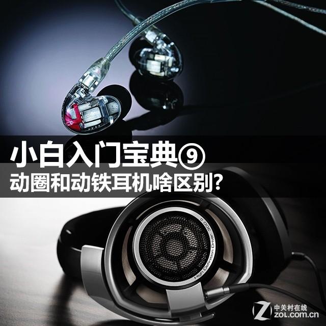 小白入门宝典⑨ 动圈和动铁耳机啥区别?