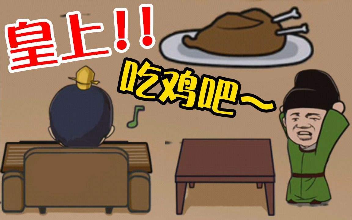古城台儿庄:假皇上与真命鸡