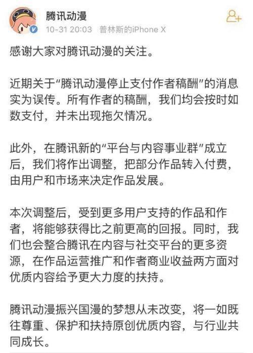 """""""国漫25年的冰与火之歌"""",动漫产业会""""寒冬将至""""吗?"""