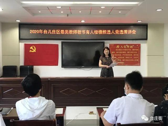 台儿庄区举行最美教师教书育人楷模竞选演讲活动