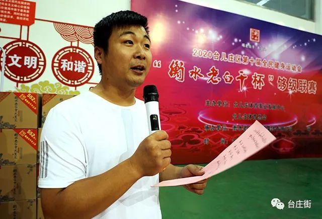 """2020台儿庄区第十届全民健身运动会""""衡水老白干杯""""够级联赛成功举办"""