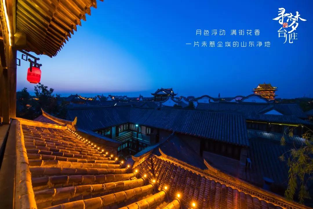 跨省游重启第一站去哪?7月17日王北车台儿庄古城等你们