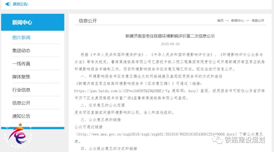 济枣高铁 枣庄南站、滕州东站、台儿庄站详细信息
