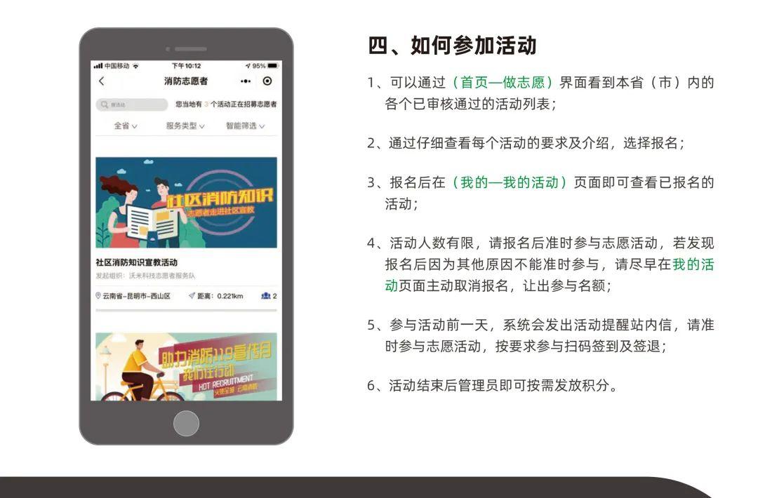 【号外】枣庄消防志愿者招募开始啦!快来加入我们吧!