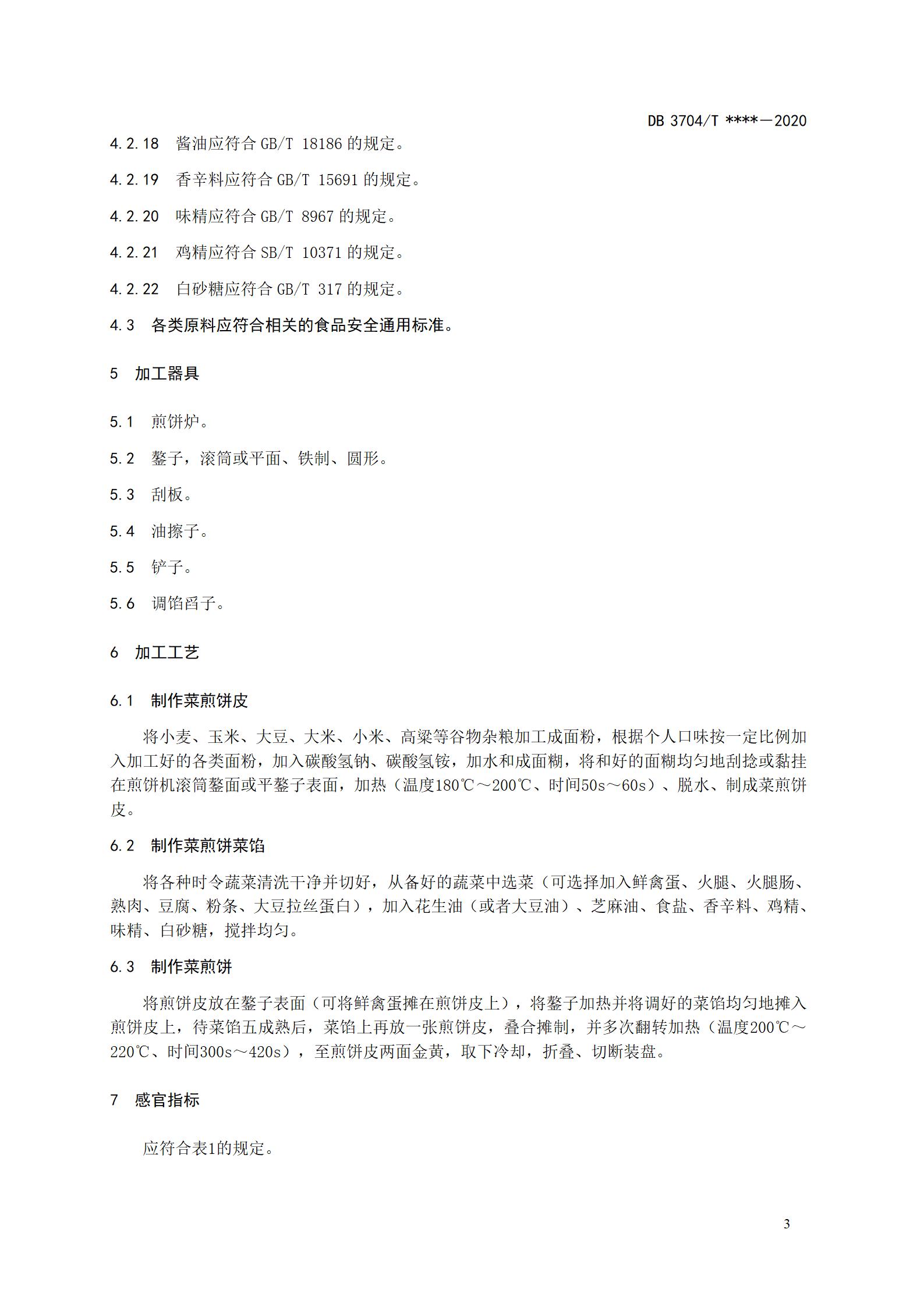 枣庄菜煎饼,即将有加工制作规范了!  