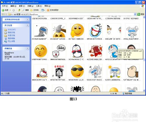 如何高效率提取PC版QQ中的原创表情+QQ黄脸 极度躁动 表情包