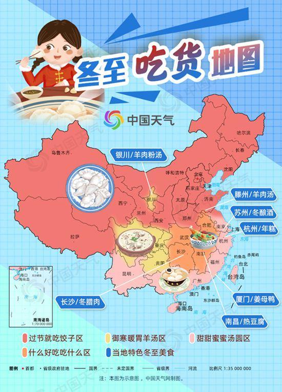 冬至吃货地图来了!从北到南广大吃货们该吃什么?