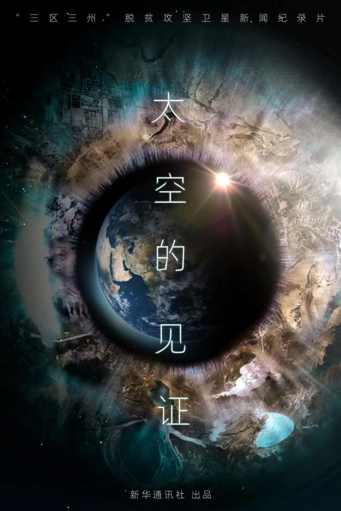 扶摇天地一镜开,山河巨变入画来中国首部卫星新闻纪录片《太空的见证》