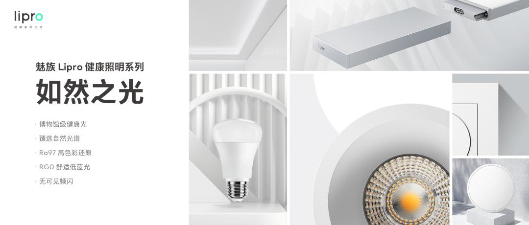 一图了解|全系搭载如然之光光源的魅族 Lipro 健康照明系列