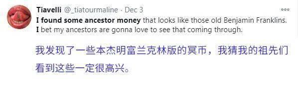中国冥币,帮老外实现了财富自由