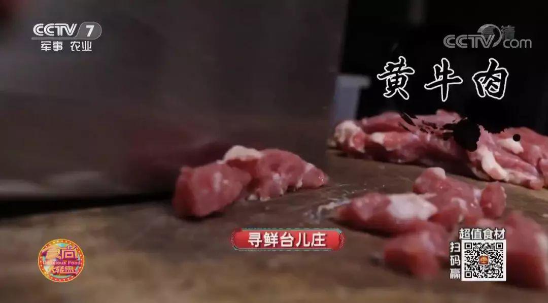黄花牛肉面丨来台儿庄不得不吃的那碗面!