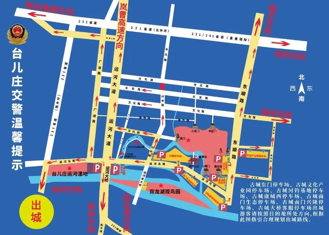 台儿庄区这些机关企事业单位节假日期间免费开放厕所、停车场!